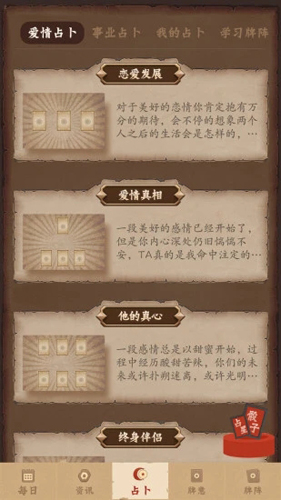 星座游戏大全手机版截图3