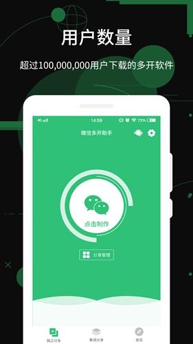 微信多�_助说了句手app截�D1