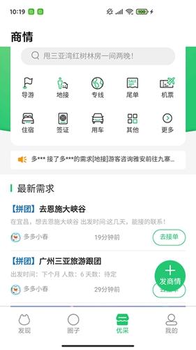 多多旅销app截图3