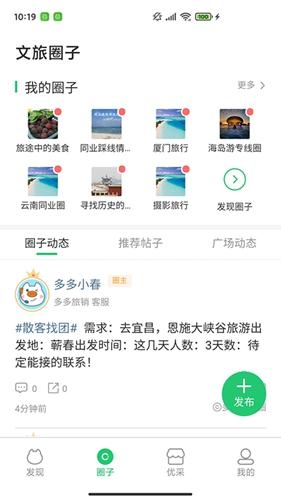 多多旅销app截图4