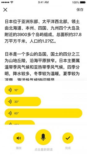 猩听译app截图1