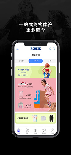 Rookie app截图1