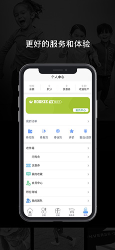 Rookie app截图4