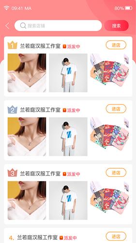 树享购物app图片