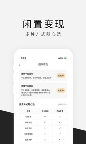 奢社app截图5