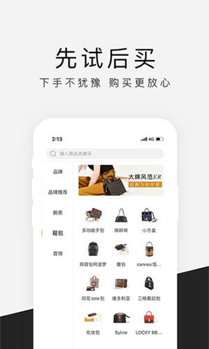 奢社app截图2
