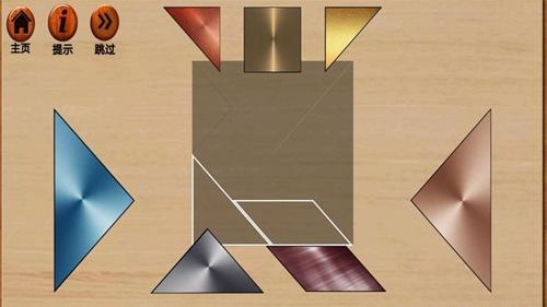 金属七巧板截图2