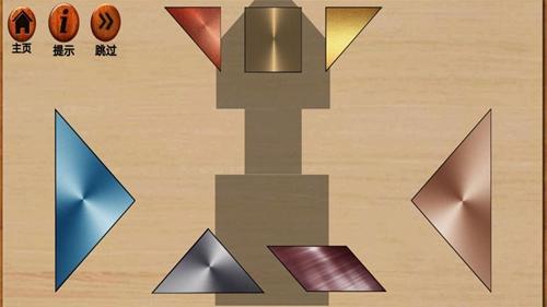 金属七巧板截图4