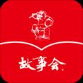 故事�����版app