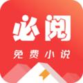 必阅免费小说app