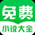 免费小说阅读大全app