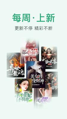 免费小说阅读大全app截图4