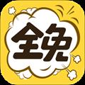 全免漫��app