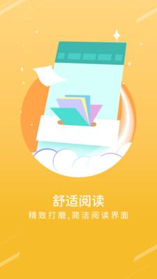 TXT免�M小�f��城app截�D3