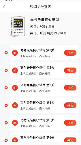 秒词邦app截图4