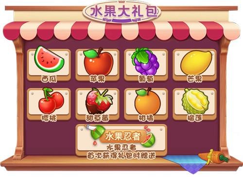 水果大礼包