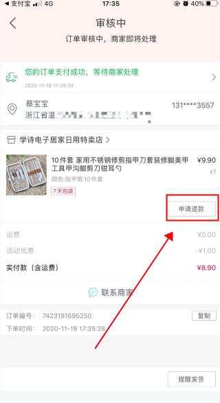 折800怎麽他用�件申�退款步�E【2
