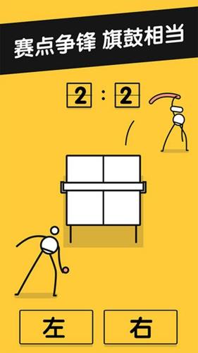 乒乓之王截图3