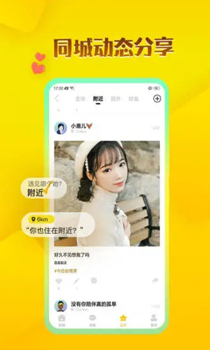 WhenChat玩洽截�D3