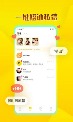 WhenChat玩洽截�D5