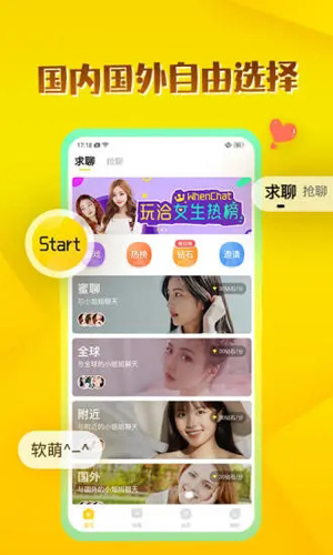 WhenChat玩洽截�D2
