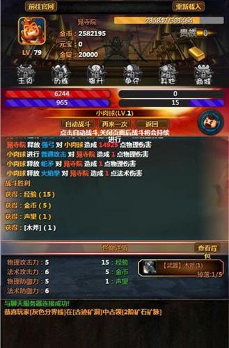 剑斩江湖之放置截图2