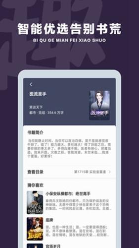 �P趣�w小�f��x器app截�D2