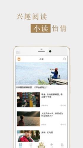 文苑app截�D1