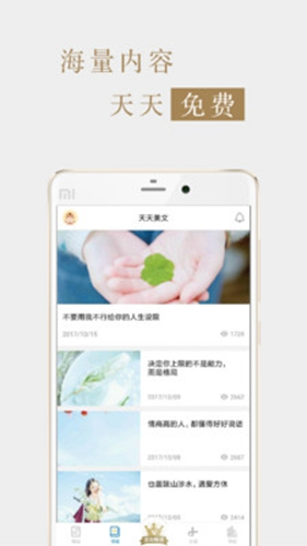 文苑app截�D2