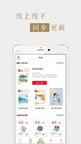 文苑app截�D3