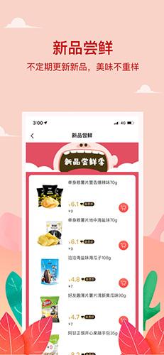 小红岛app截图4