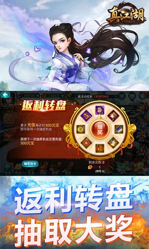 真江湖至尊版截图5