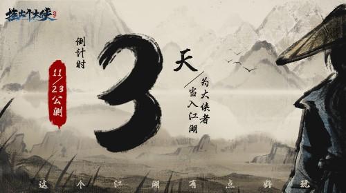 快意江湖之路《挂出个大侠》11.23闯荡开始!