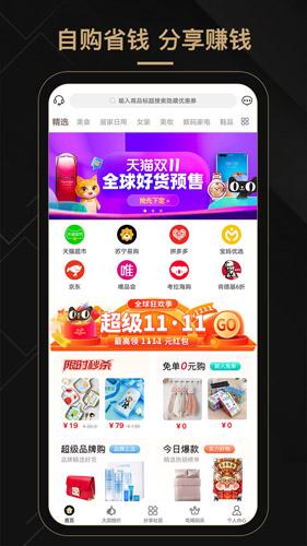 尚大蒜app截�D1