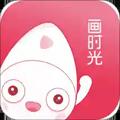 画时光app