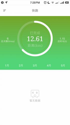 跑动石大app截图2