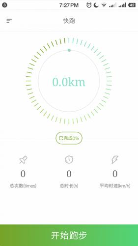 跑动石大app截图4