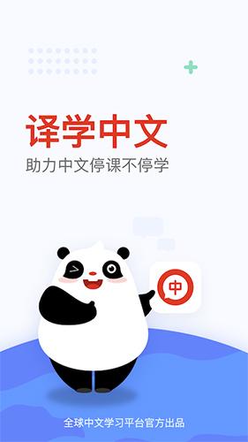全球中文学习平台app截图1