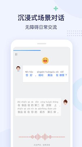 全球中文学习平台app截图4