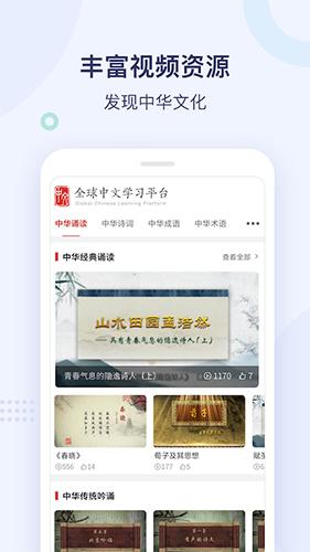 全球中文学习平台app截图2