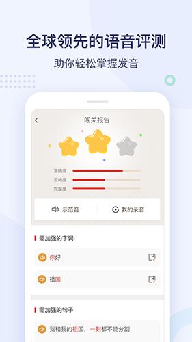 全球中文学习平台app截图3