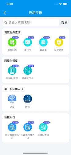 CNS三化两全app图片