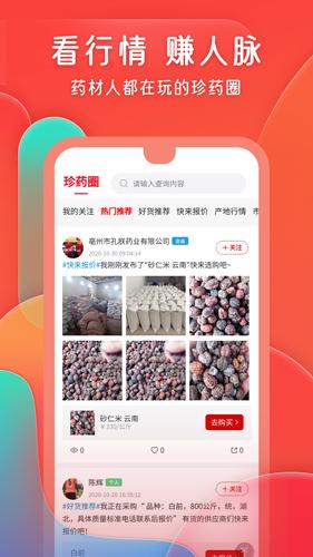 珍药材app图片
