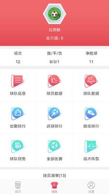 球�L部落app截�D2