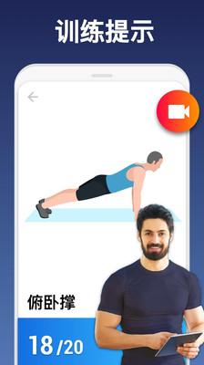 私人★健身教�app截�D1