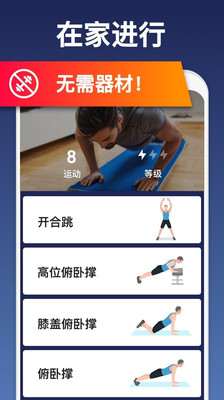 私人▲健身教�app截�D2