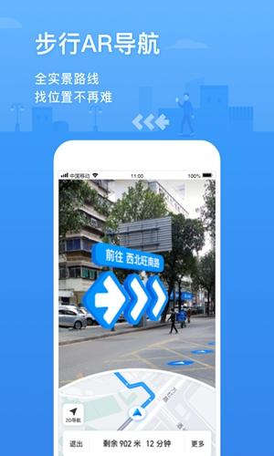 騰訊地圖手機版截圖2