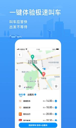 騰訊地圖手機版截圖4