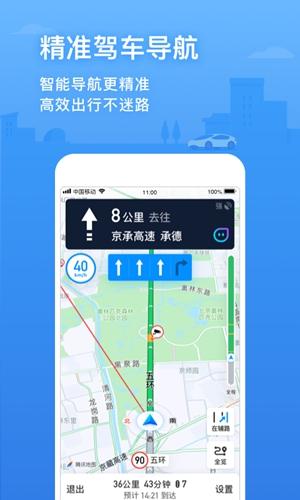 騰訊地圖手機版截圖5