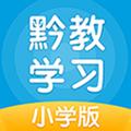 黔教學習app
